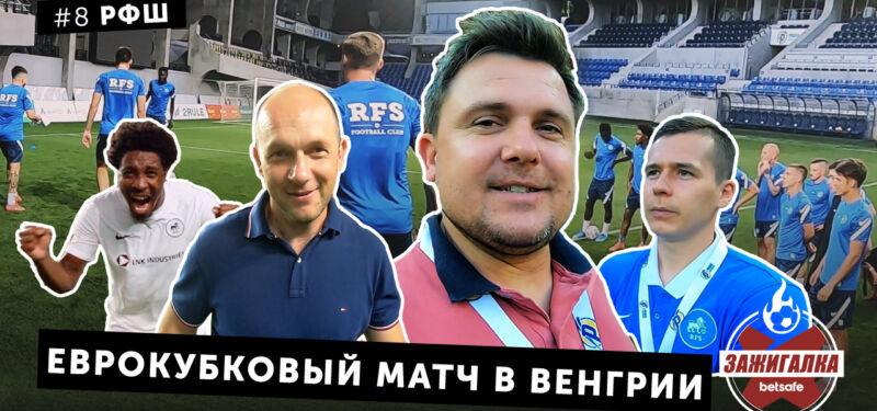Еврокубковый матч «РФШ» в Венгрии  | Зажигалка #8