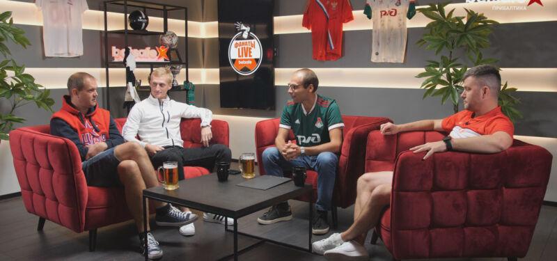 Карпин, Спартак и начало сезона | Фанаты LIVE #16